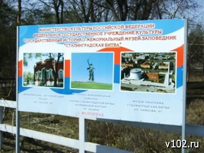 высотаv102.ru - Высота 102.0   v102.ru / Новости Волгограда ...